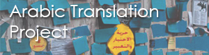 karenbarkey.com Arabic Translation Project banner
